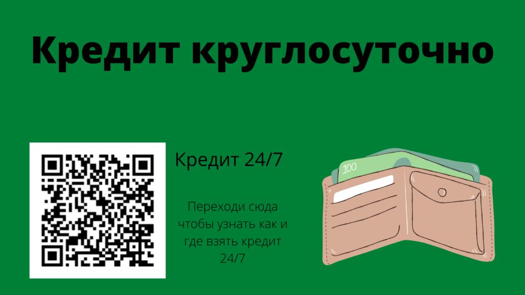 Кредит круглосуточно кредит 24/7