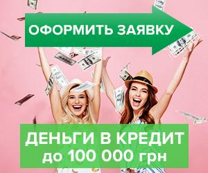 Creditcash (Кредит Кеш)- заявка на кредит, умови кредитування, інформація про компанию, відгуки