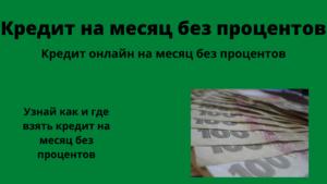 Read more about the article Кредит онлайн на 1 месяц без процентов